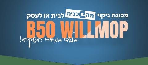 מכונת שטיפה B50 WILLMOP